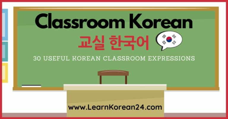 Classroom Korean | 30 Useful Korean Expressions For The Classroom
