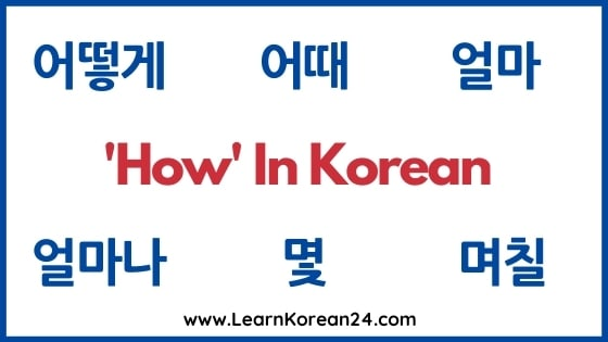 How In Korean