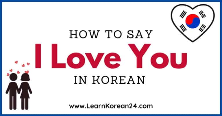 "The Right Way To Say ""I Love You"" In Korean"