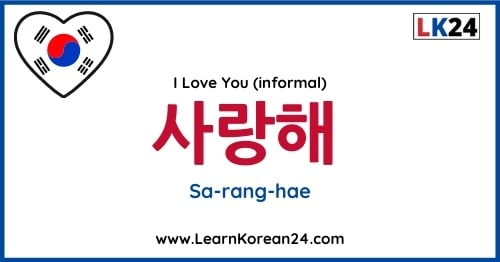 I Love You In Korean - Informal