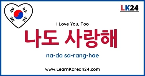 I Love You Too In Korean