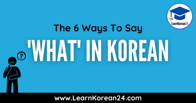 The 6 Different Ways To Say 'What' In Korean