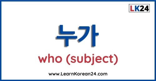 Who In Korean - 누가