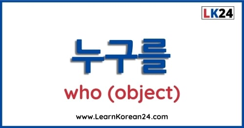 Who In Korean - 누구를