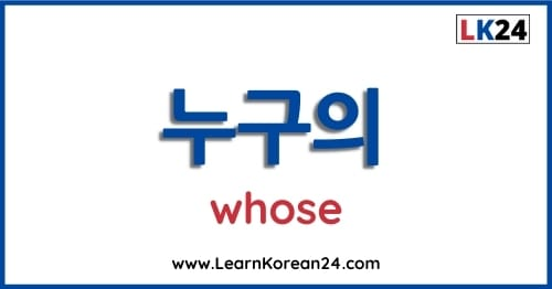 Who In Korean - 누구의