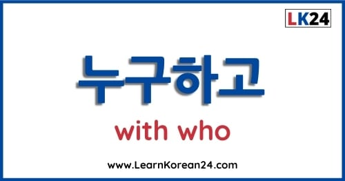 Who In Korean - 누구하고