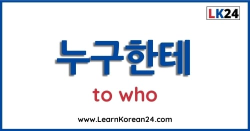 Who In Korean - 누구한테