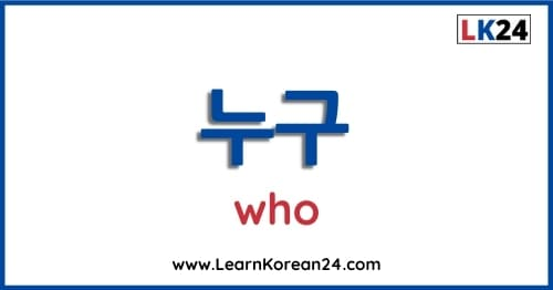 Who In Korean - 누구