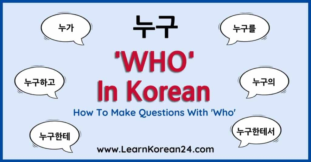 Who In Korean