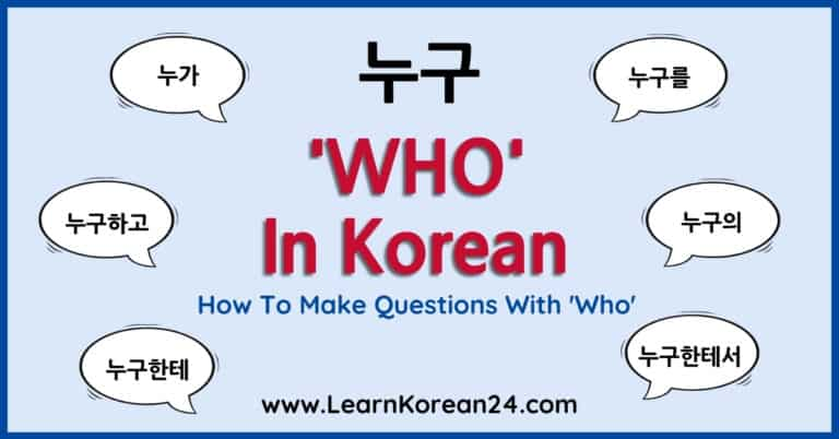 Who In Korean | Questions in Korean With Who