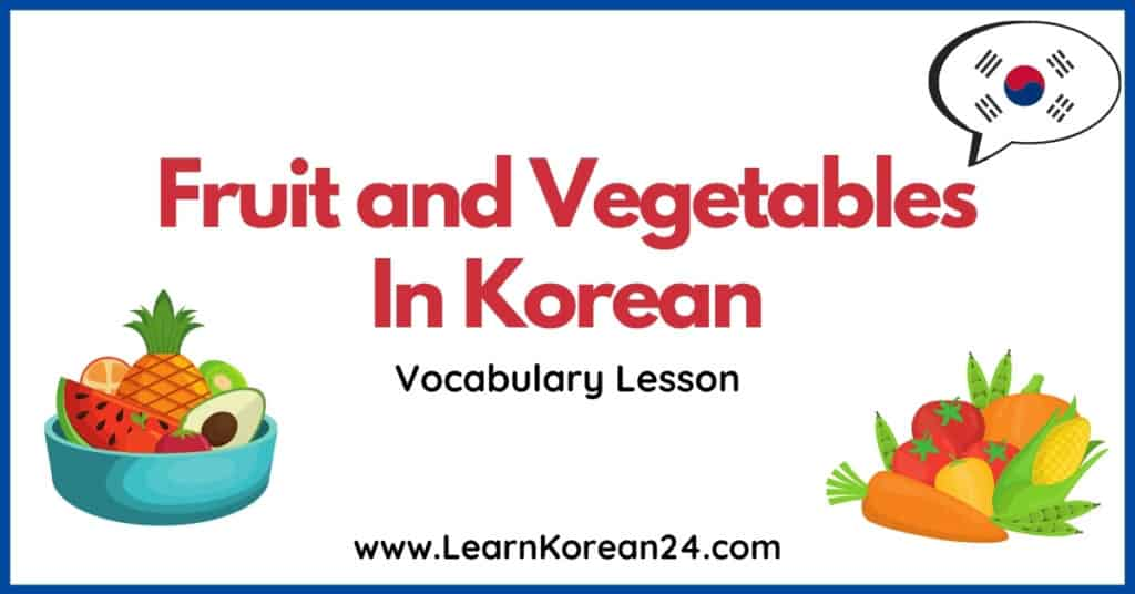 Fruit And Vegetables in Korean