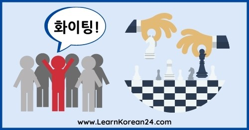 Korean Expressions Fighting