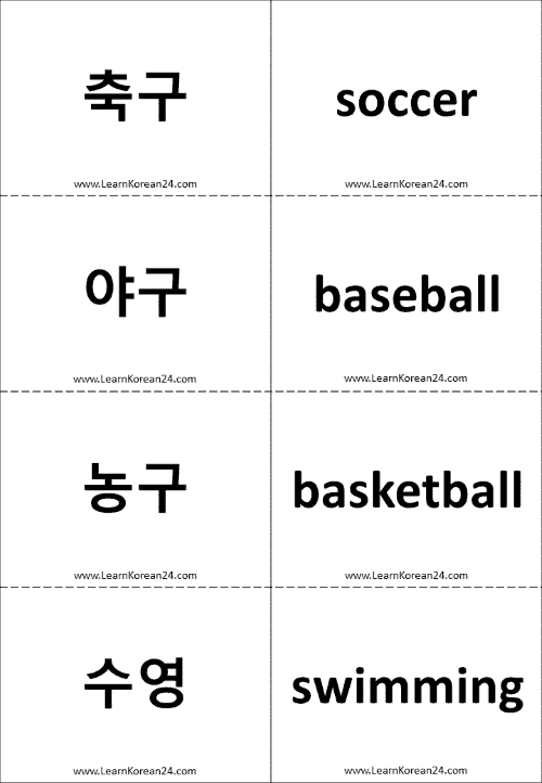Sports In Korean