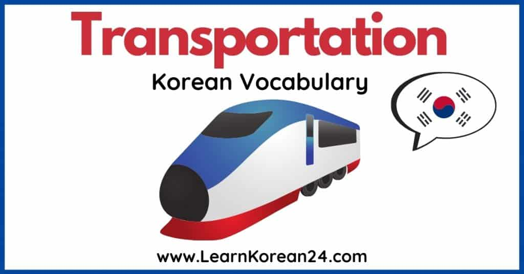 Transportation In Korean Vocabulary