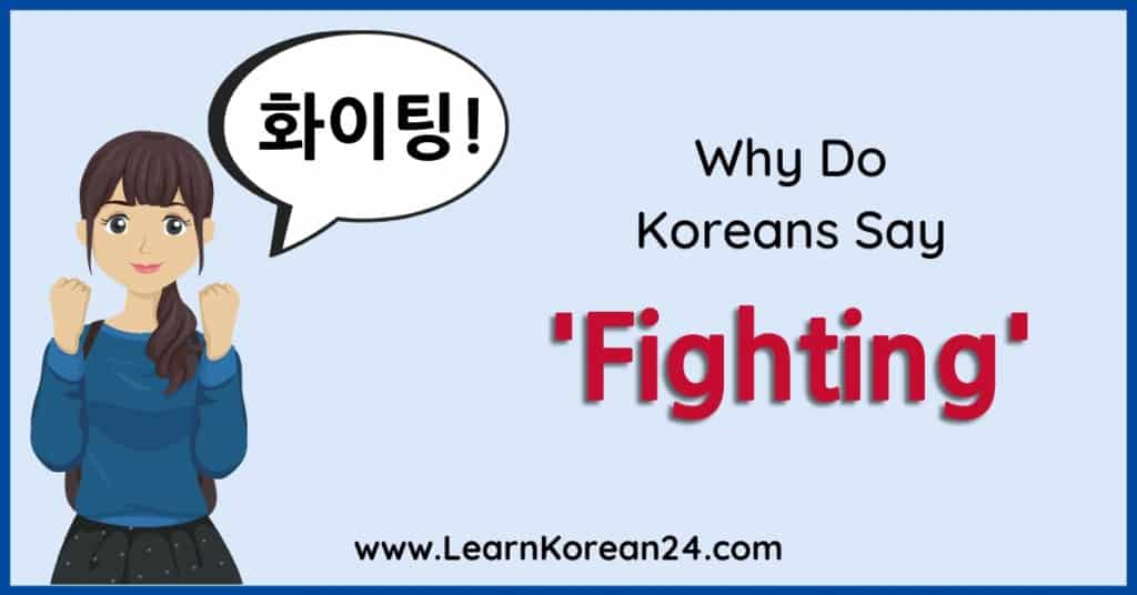 Why Do Koreans Say Fighting