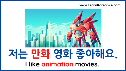 Animation Movies In Korean