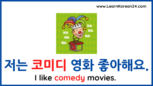 Comedy Movies In Korean