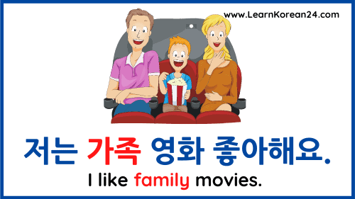 Family Movies In Korean