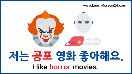 Horror Movies In Korean