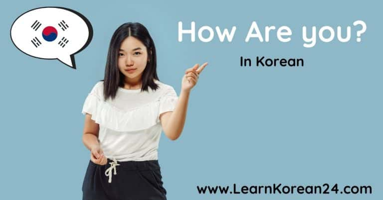 "How To Say ""How Are You?"" In Korean And How To Answer"