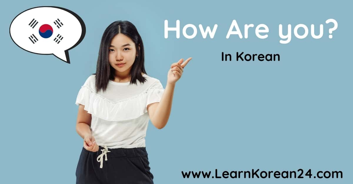 How Are You In Korean