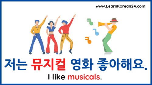 Musical Movies In Korean