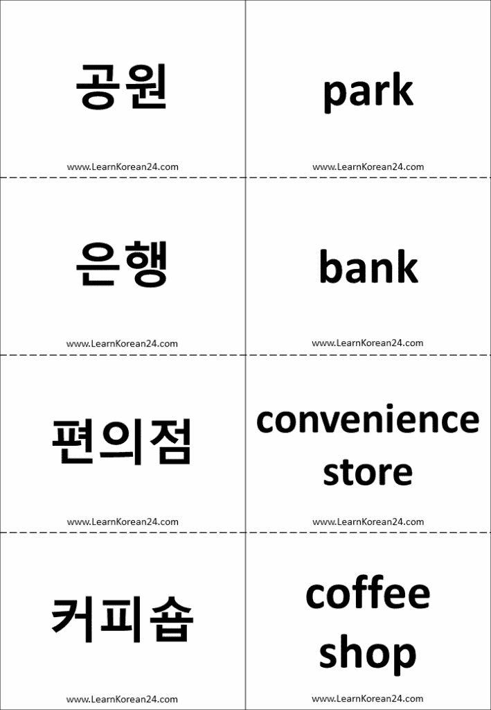 Places in Korean - Flashcards