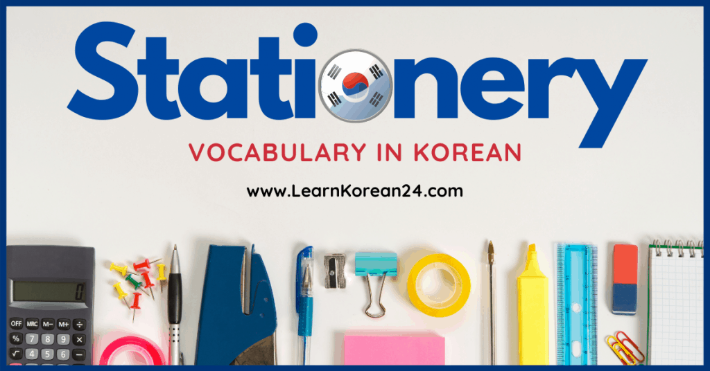 Stationery In Korean - 문구류