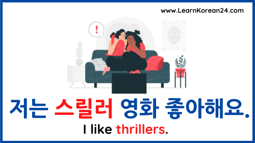 Thriller Movies In Korean