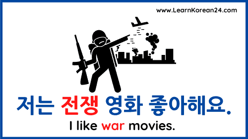 War Movies In Korean