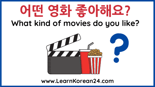 What Movies Do You Like In Korean
