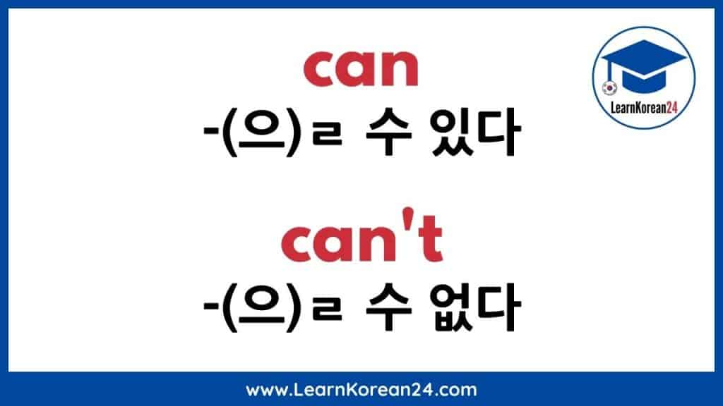 Can and Can't In Korean