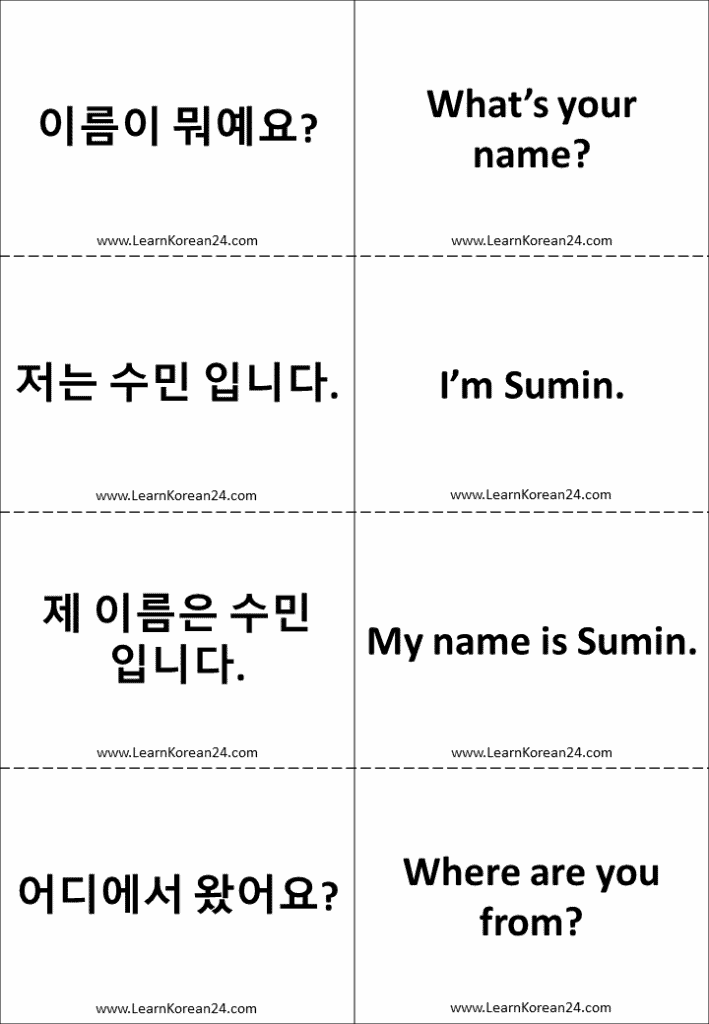 Introductions in Korean - Flashcards