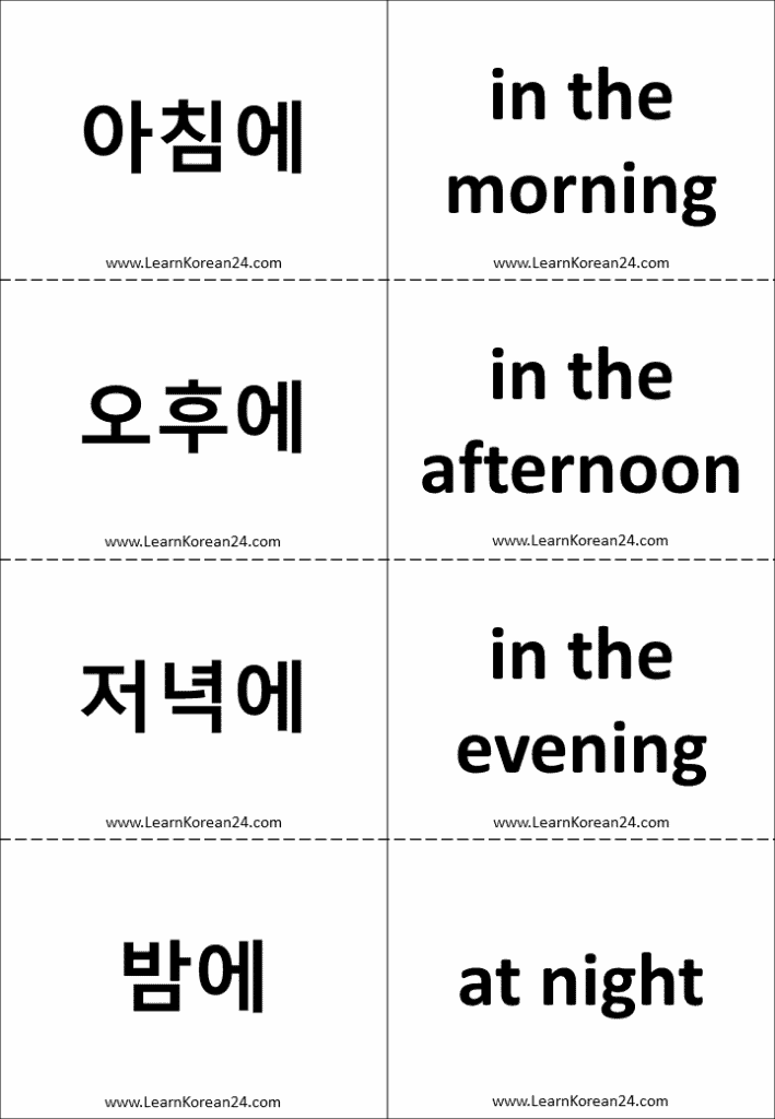 Times Of The Day In Korean - Flashcards