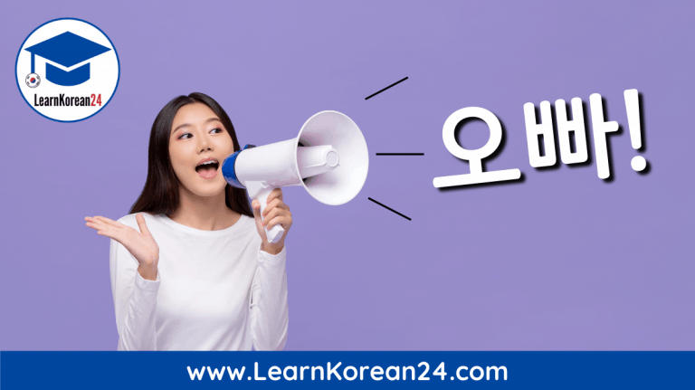 What Does Oppa Mean (오빠)?