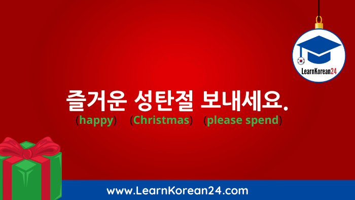 Have A Happy Christmas In Korean 2