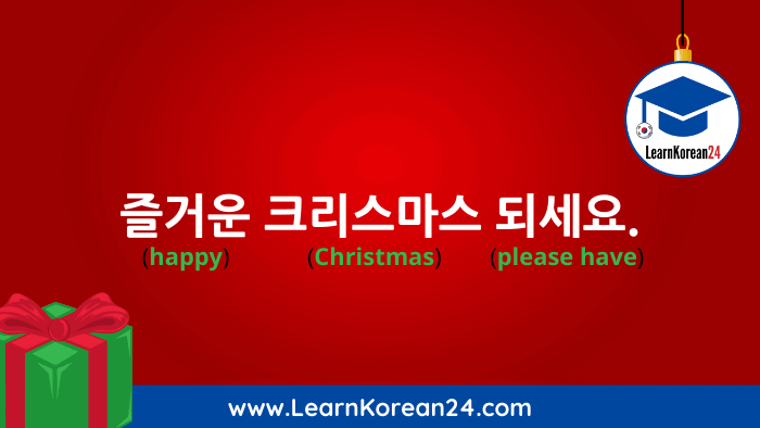 Have A Happy Christmas In Korean