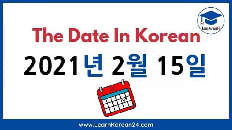 How To Write The Date In Korean | Korean Date Format