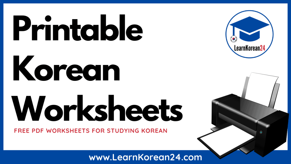 Korean Worksheets