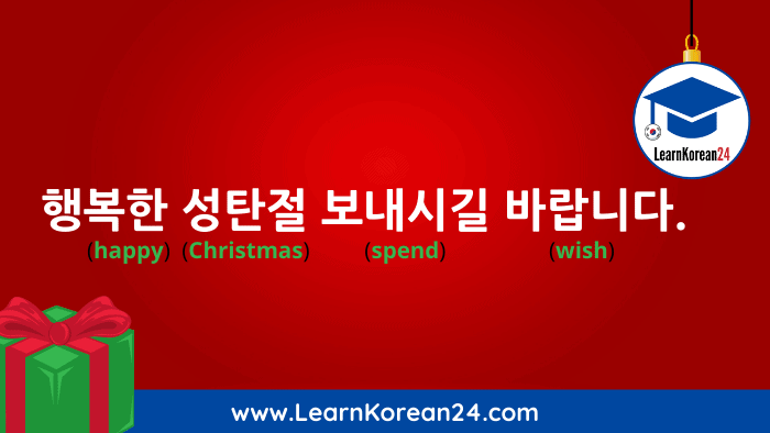 We wish you a merry Christmas in Korean
