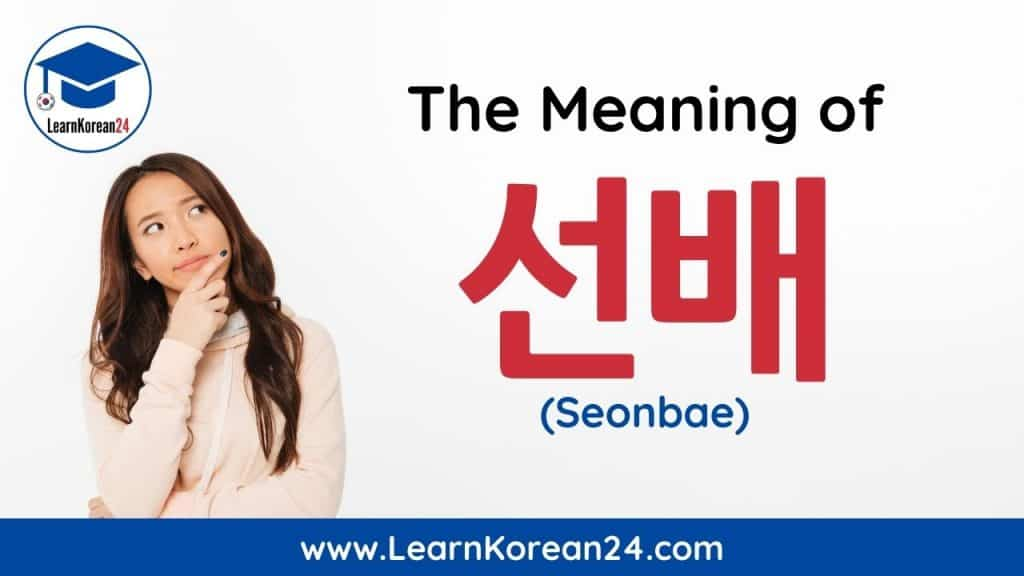 What Does Seonbae mean? 선배