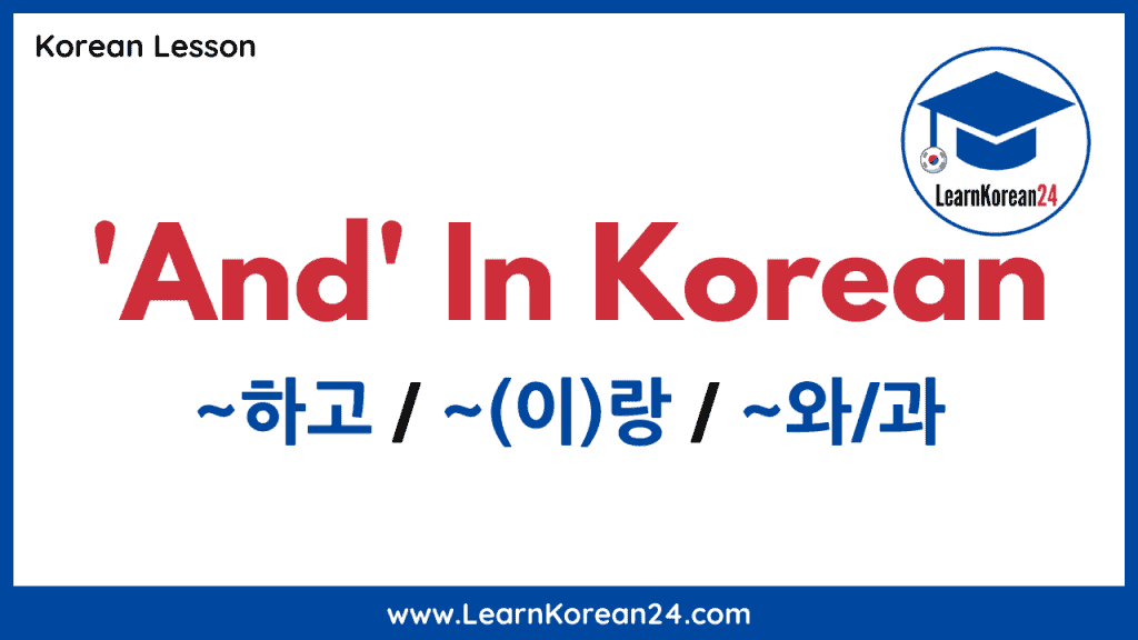 And In Korean