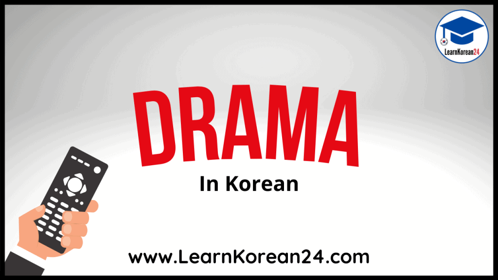 Drama In Korean