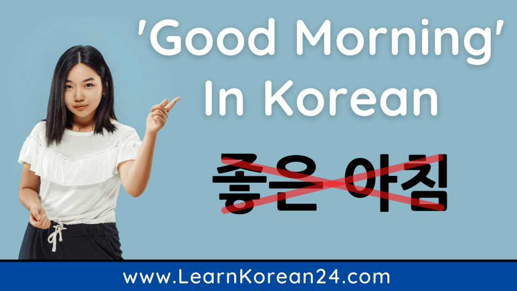 Good Morning In Korean