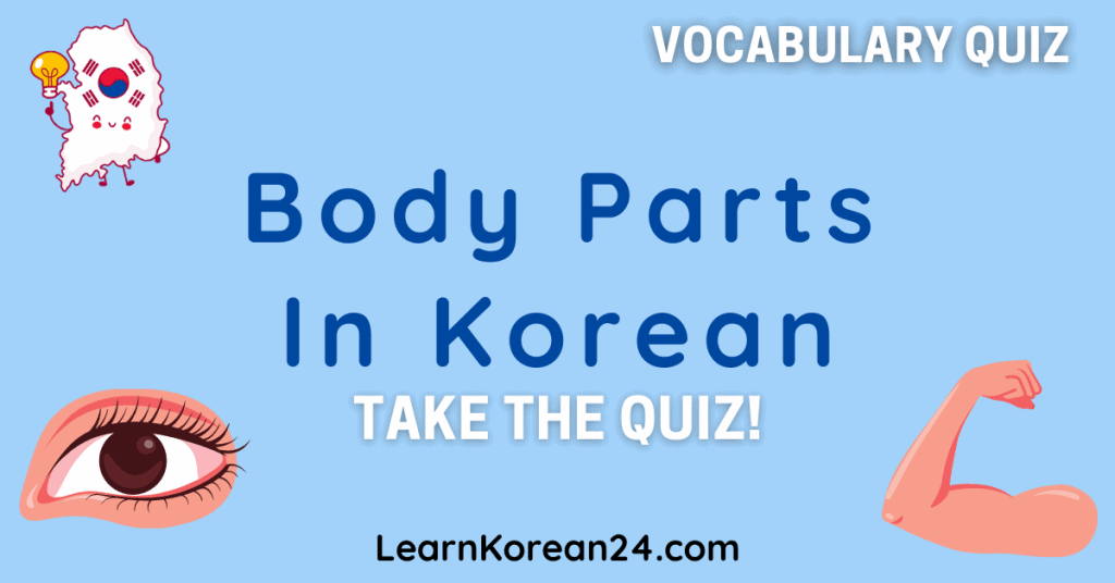 Korean Parts Of the Body Quiz