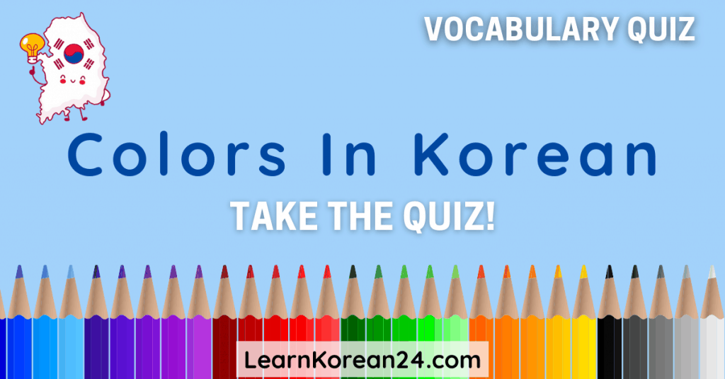 Korean Colors Quiz