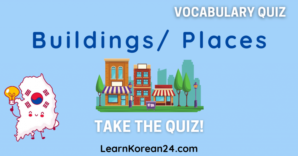 Buildings and Places In Korean Quiz