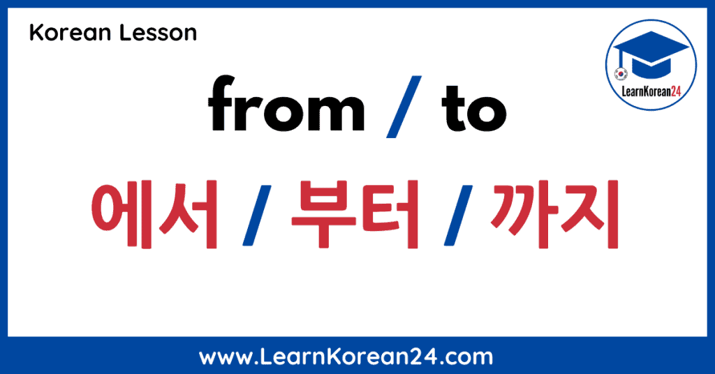 From To In Korean