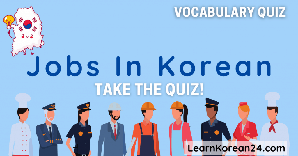 Jobs In Korean Vocabulary Quiz