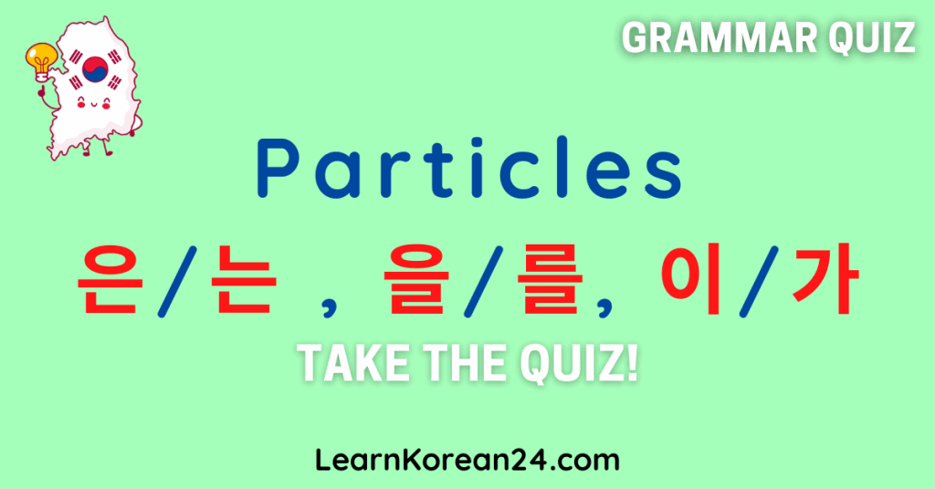 Korean Particles Quiz
